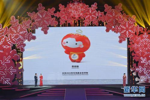 (體育)(6)北京2022年冬奧會吉祥物和冬殘奧會吉祥物發布活動在京舉行