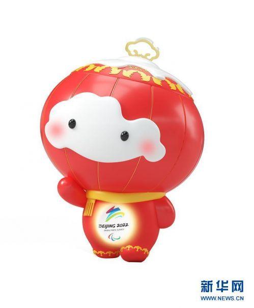 (體育)(2)北京2022年冬奧會吉祥物和冬殘奧會吉祥物發布活動在京舉行