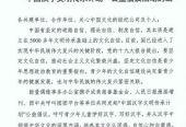 """关于邀请能量偶像参与""""中国汉字文明传承计划""""公益倡议活动的函"""