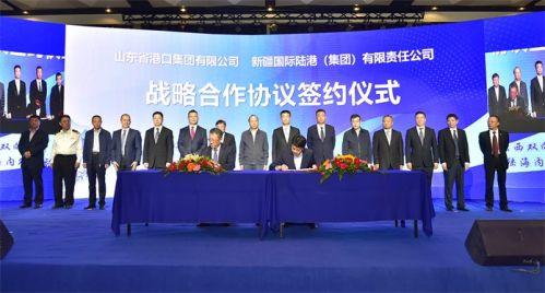 .山东省港口集团有限公司与新疆国际陆港(集团)有限责任公司签署战略合作协议。