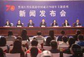 黑龙江省民生工作接连晒出群众满意成绩单