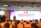 陈少军理事长出席上海应用技术大学国际化妆品学院成立仪式