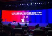 2019中国国际数字和软件服务交易会在大连开幕