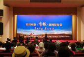 电影《生根》新闻发布会在京举行  展现民族团结进步事业的辉煌成果