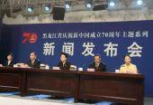 张丽娜:砥砺奋进七十年 文旅产业迈向新时代