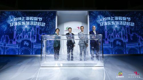 2019上海购物节(浦东分会场)启动仪式。主办方供图