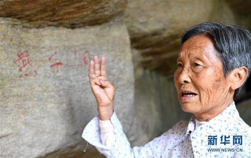 """(图片故事)(11)""""红军洞""""守护者张爱华:为了那句话,一守就是55载"""