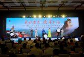 2019长三角(上海)安庆市全域旅游推介会在上海召开
