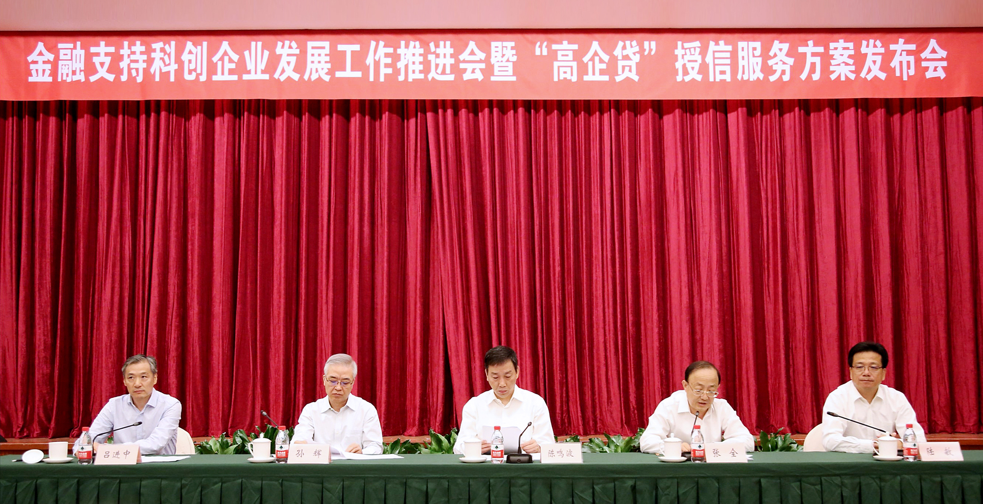 """9月20日,上海发布""""高企贷""""服务方案,为中小微科创企业解决融资难、融资贵难题。人行上海总部供图"""