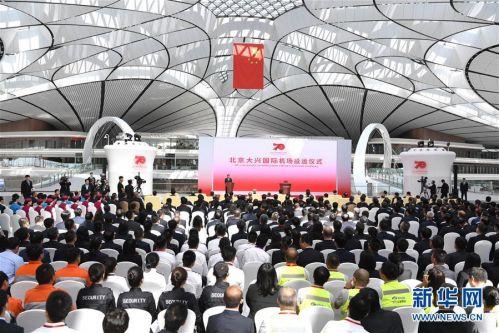 (经济)北京大兴国际机场正式投入运营
