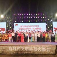 琼山区热烈庆祝中华人民共和国成立70周年
