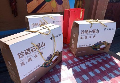 石嘴山特色富硒农产品展示