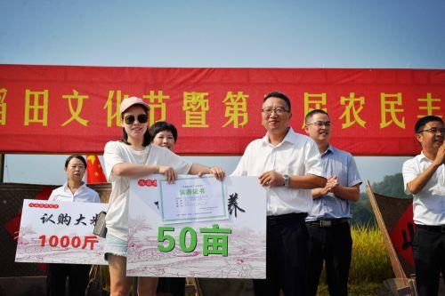 """在活动现场举行""""希望的田野""""生态稻田认养及大米订购,助力乡村振兴。"""