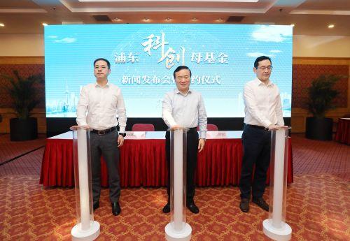 上海浦東首期55億元科創母基金為產業再添動能
