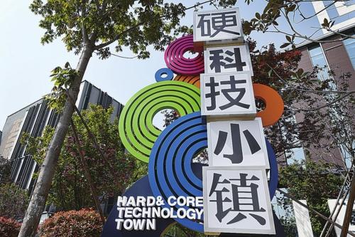 位于西咸新区沣西新城的硬科技小镇
