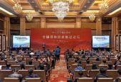 2019年全国易地扶贫搬迁论坛在京成功举办
