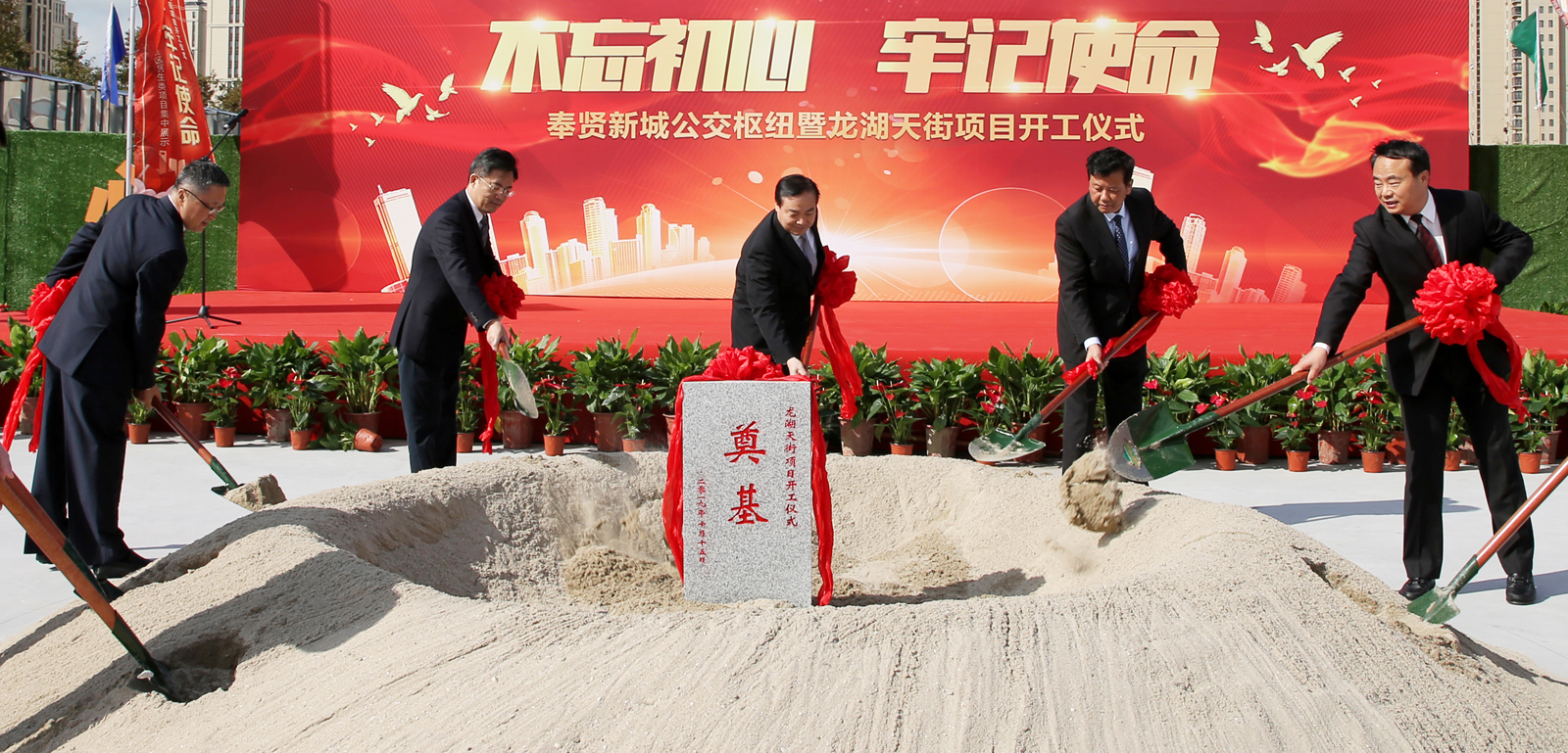 10月15日,上海市奉贤区新城站龙湖天街等项目启动建设。倪珺摄