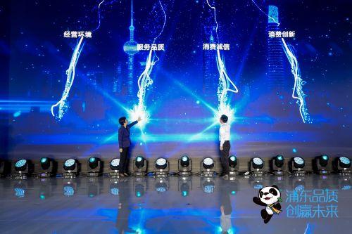 上海浦东商圈消费环境有了评价规范