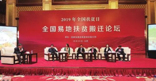 全國易地扶貧搬遷論壇上,與會人員就搬遷后續政策進行研討。中國經濟導報記者程暉/攝