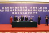 國家糧食和物資儲備局與安徽省人民政府簽署戰略合作協議