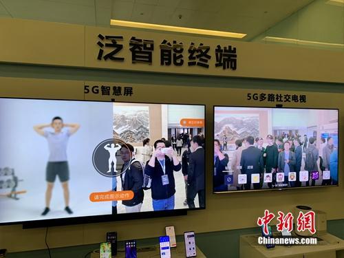 活動現場中國聯通泛智能終端展示。<a target='_blank'  >中新網</a> 吳濤 攝