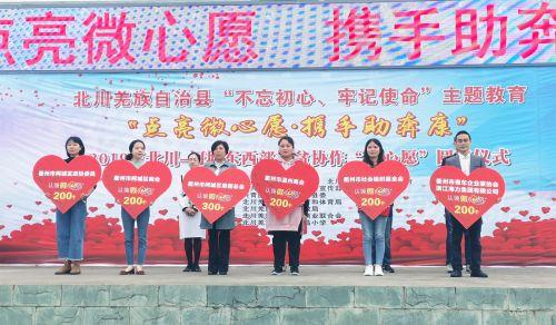 """衢州6家爱心单位认领1300个""""微心愿"""",以实现微心愿的方式汇聚扶贫助困的大爱。"""