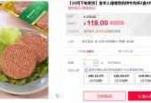 人造肉餅價格是豬肉6倍!網友:不如直接買肉吃