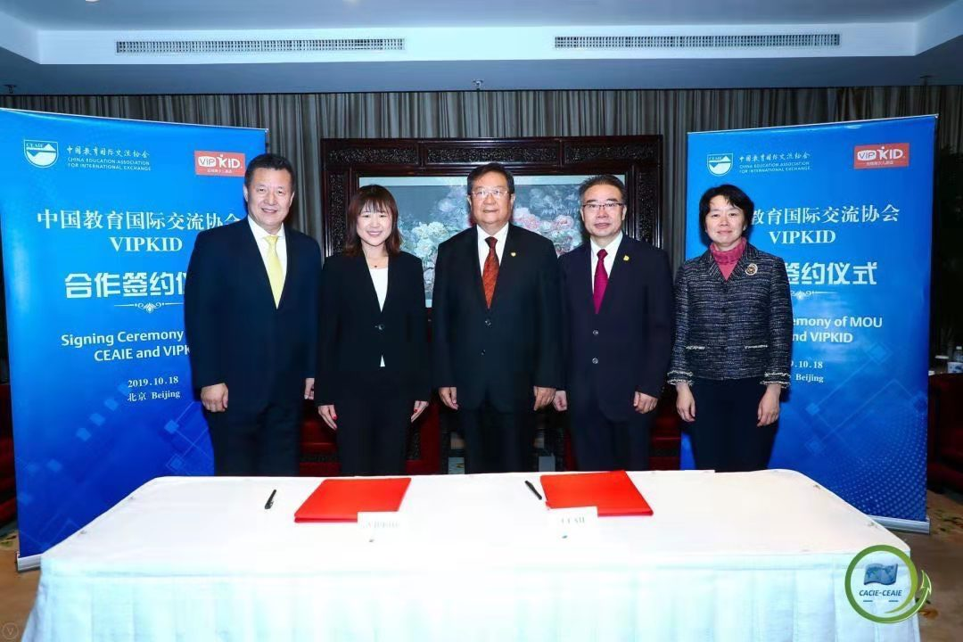 图为在2019中国国际教育会上,中国教育国际交流协会与在线教育企业VIPKID签署合作备忘录