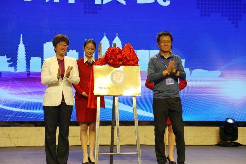 浙江省海高会电子信息分会金华联络处正式揭牌。沈贞海 摄