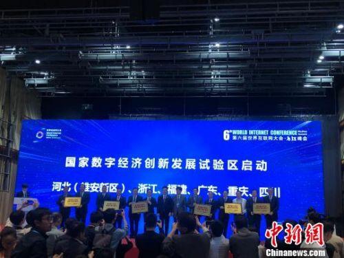"""浙江等6个""""国家数字经济创新发展试验区""""获批"""