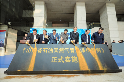 《山東省石油天然氣管道保護條例》正式實施。