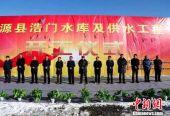 青海首個地方水利PPP項目成功落地