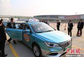 1500輛純電動出租車將亮相第二屆進博會