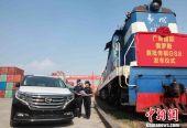 國產車首次批量從東莞搭乘中歐班列出口俄羅斯
