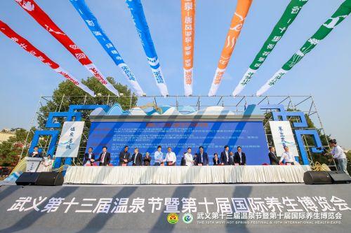 开幕式现场举行的签约仪式(武义县委宣传部供图)