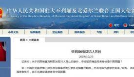 39人陳尸貨車 中國駐英大使館:尚無法確定遇難者為中國國籍