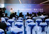 """國際化妝品大會來臨之際  如新將開啟 """"美業+智能""""的 4.0新時代"""