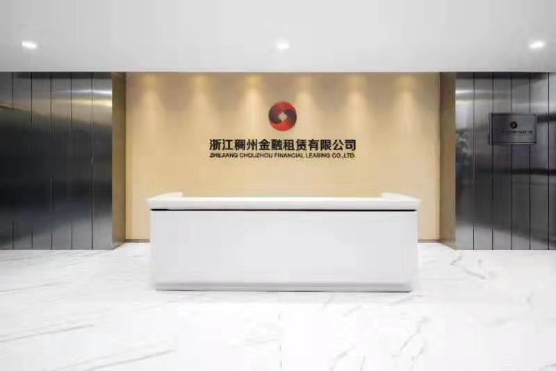 浙江稠州金融租赁有限公司前台一角
