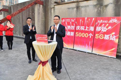 图为上海移动举行第5000个5G基站开通仪式