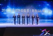 中国最高规格化妆品大会在沪启幕,资生堂、欧莱雅……这些国际巨头都来了