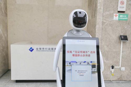 """浙江金华正着力打造""""无证明城市"""",图为金华市行政服务中心的服务机器人。沈贞海 摄"""