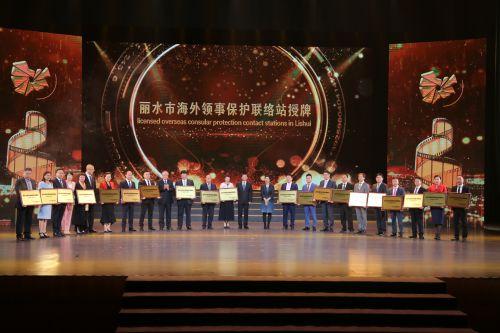 丽水市海外领事保护联络站授牌。江红滨 摄