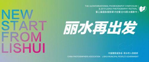 第三届国际摄影研讨会暨2019丽水摄影节主题:丽水再出发(New Start From Lishui)
