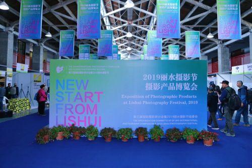 """2019丽水摄影节同期举行的摄影产品博览会,吸引了众多摄影爱好者、发烧友前往淘""""宝""""。江红滨 摄"""