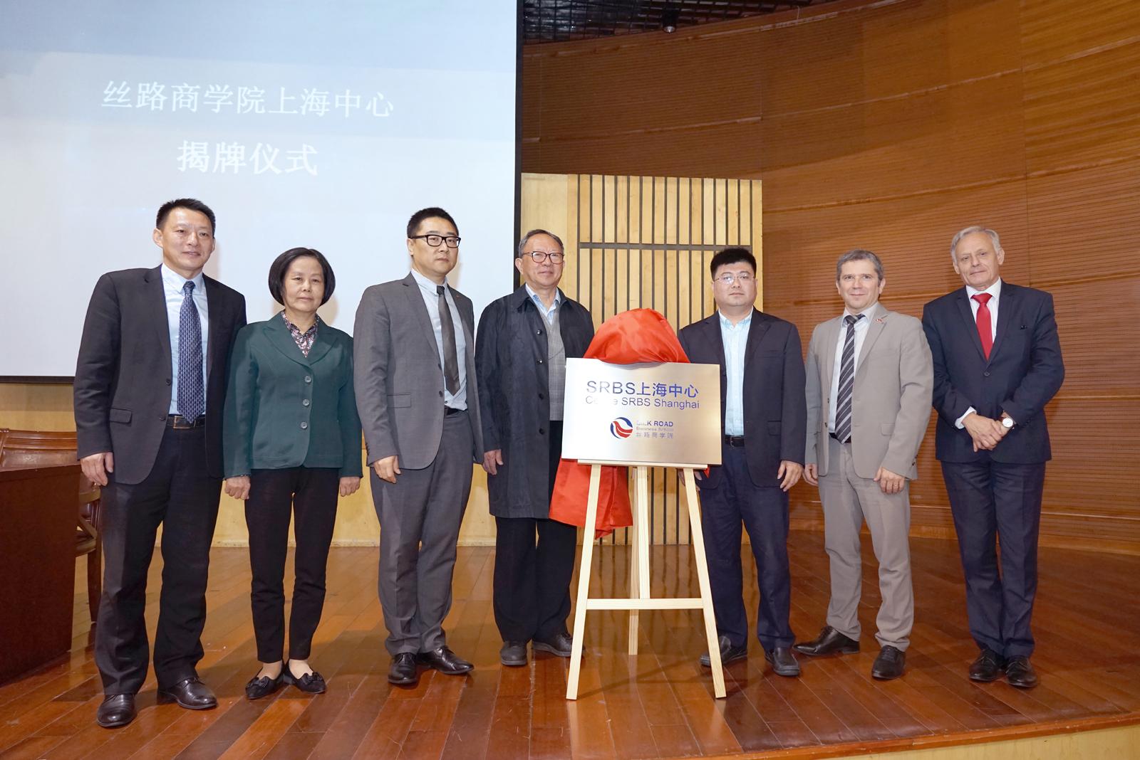 丝路商学院上海中心主任王晨光及丝路商学院继续教育院长Stephane Saj为丝路商学院上海中心揭牌