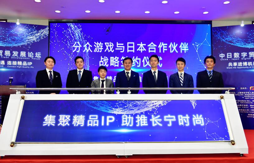 共享进博机遇 推动中日IP交流 中日数字贸易发展论坛在沪举行