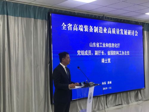 圖為山東省工信廳黨組成員、副廳長、省國防科工辦主任靖士寬在研討會上發言。