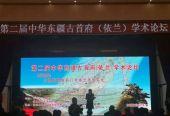 第二屆中華東疆古首府(依蘭)學術論壇成功舉行