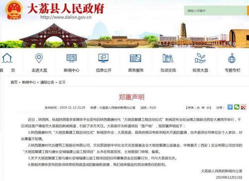 大明宮復建工程落戶陜西省渭南市大荔縣?官方回應