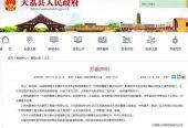 """陜西大荔縣回應""""大明宮復建工程""""項目落戶:毫不知情"""